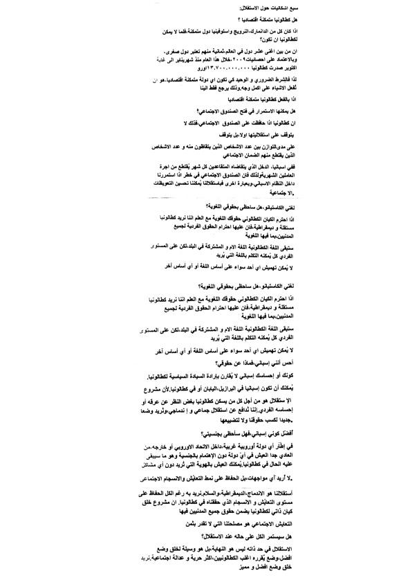 7 dubtes en àrab